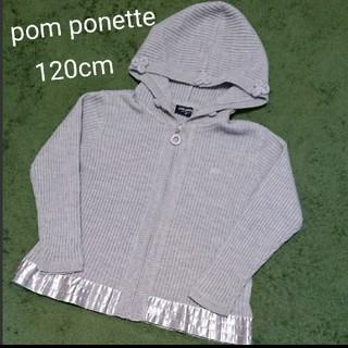 ポンポネット(pom ponette)の120cm  pom ponette  ニットパーカー(カーディガン)