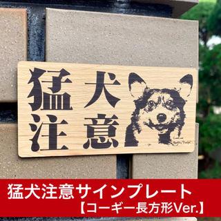 猛犬注意サインプレート(コーギー)木目調アクリルプレート(長方形)(店舗用品)