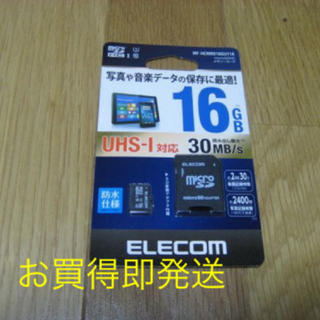 エレコム(ELECOM)のSDカード(その他)