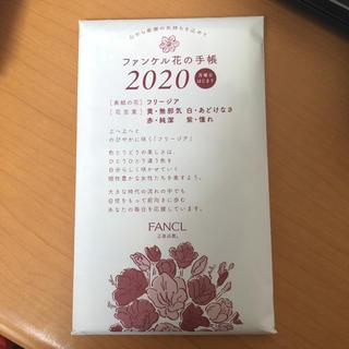 ファンケル(FANCL)のfancl ファンケル 2020年 花の手帳(カレンダー/スケジュール)