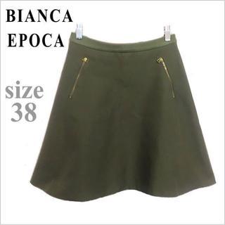 エポカ(EPOCA)のBIANCA EPOCA*エポカ*カーキフレアシルエットスカート*38*三陽商会(ひざ丈スカート)