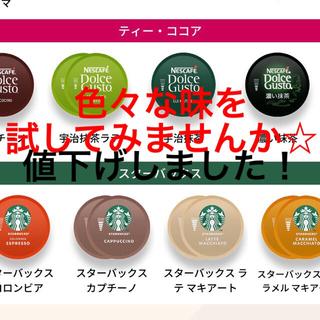 ネスレ(Nestle)のドルチェグスト☆おまかせ詰め合わせ(コーヒー)