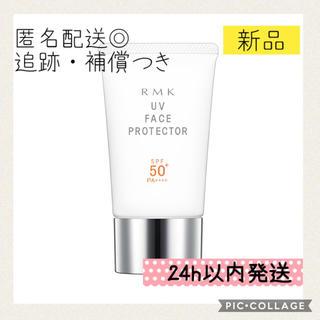 アールエムケー(RMK)の【新品】RMK UVフェイスプロテクター 50 アールエムケー 化粧下地 日焼け(日焼け止め/サンオイル)