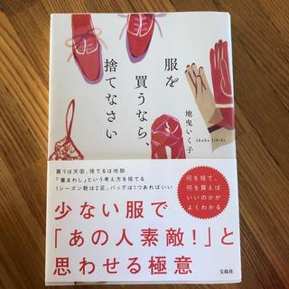 タカラジマシャ(宝島社)の服を買うなら、捨てなさい 本(ファッション/美容)