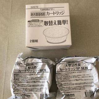 ベルメゾン(ベルメゾン)のThree Eggsさま専用 活性炭カートリッジ(その他)