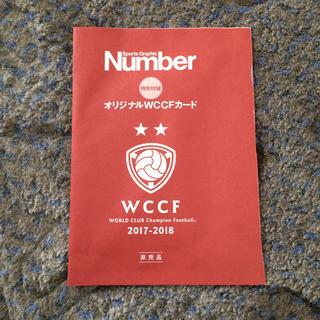 非売品★Number 2017-2018 オリジナル wccf カード