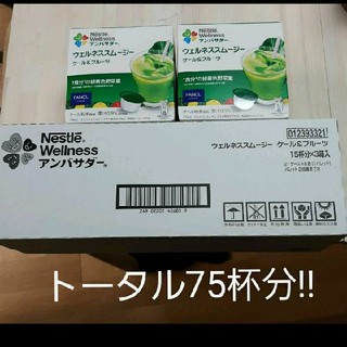 ネスレ(Nestle)のドルチェグスト ウェルネススムージー ケール&フルーツ75杯分(青汁/ケール加工食品)