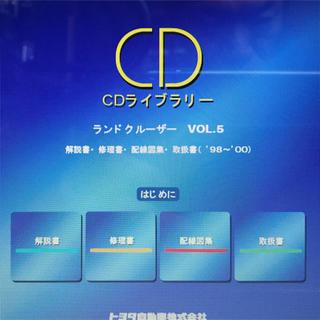 トヨタ(トヨタ)のランドクルーザー  40〜120系 サービスマニュアル (カタログ/マニュアル)
