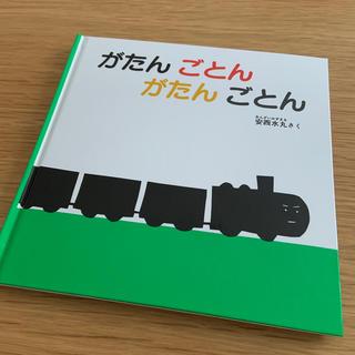 がたんごとんがたんごとん(絵本/児童書)