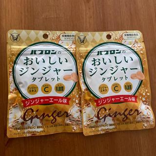 タイショウセイヤク(大正製薬)のパブロン おいしジンジャータブレット 2袋セット ビタミンC(ビタミン)