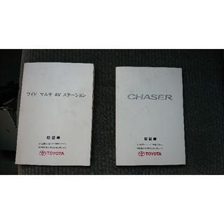 トヨタ(トヨタ)のGX100 チェイサー☆取扱書&ワイド マルチ AV ステーション取扱書(カタログ/マニュアル)
