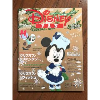 ディズニー(Disney)のDisney FAN (ディズニーファン) 2017年 01月号 旧フェイス(絵本/児童書)