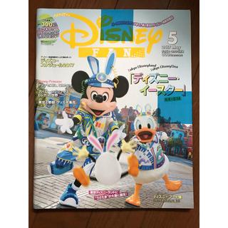 ディズニー(Disney)のDisney FAN (ディズニーファン) 2017年 05月号 旧フェイス(趣味/スポーツ)
