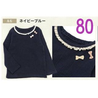 ビケット(Biquette)の80 ビケット 長袖トップス(Tシャツ)