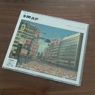 スマップ(SMAP)のSMAP 世界に一つだけの花 CD 未使用品(ポップス/ロック(邦楽))