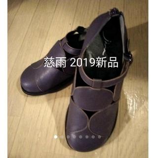 センソユニコ(Sensounico)の新品未使用⭐️慈雨 24㎝ センソユニコ 2019(ローファー/革靴)