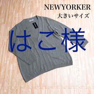 ニューヨーカー(NEWYORKER)の【新品タグ付】NEWYORKER カーディガン グレー 大きいサイズ シンプル◎(カーディガン)