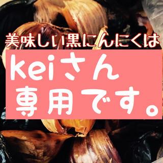 黒にんにく500g(野菜)