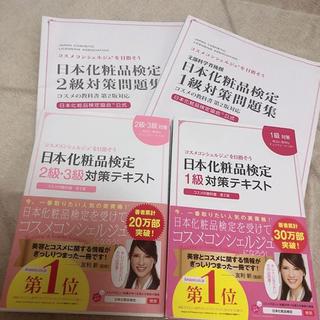 シュフトセイカツシャ(主婦と生活社)の日本化粧品検定テキスト、問題集(資格/検定)