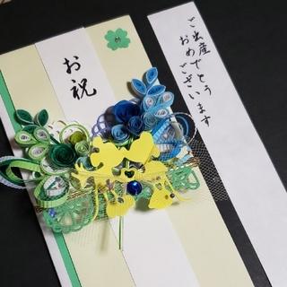 祝儀袋★レメリア shop★花デコ 入学 出産祝い 送料込み 普通サイズ(各種パーツ)