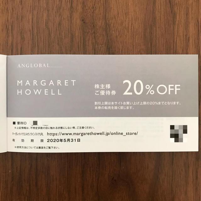 MARGARET HOWELL(マーガレットハウエル)のマーガレットハウエル 20%OFF★TSIホールディングス株主優待 チケットの優待券/割引券(ショッピング)の商品写真