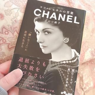 シャネル(CHANEL)のココシャネルの言葉 CHANEL (ファッション/美容)