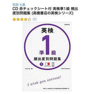 英検準1級 頻出度別問題集 高橋書店(資格/検定)