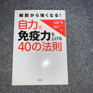 タカラジマシャ(宝島社)の自力で免疫力を上げる40の法則 細胞から強くなる!(健康/医学)