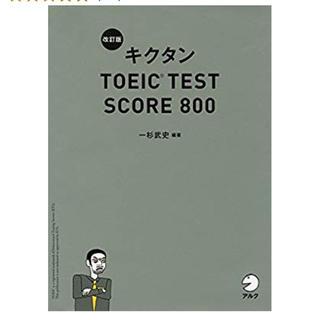 キクタン TOEICTEST SCORE800(資格/検定)