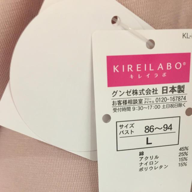GUNZE(グンゼ)の新品 グンゼ 裏起毛 楽々ブラジャー ピンク Lサイズ 大特価‼️ レディースの下着/アンダーウェア(ブラ)の商品写真