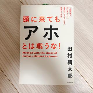 本(ビジネス/経済)
