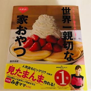 みきママおやつレシピ本!(料理/グルメ)