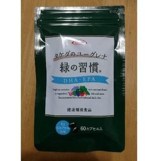 緑の習慣 一袋(60カプセル)(その他)