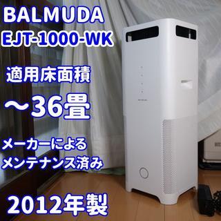 バルミューダ(BALMUDA)の✨内部点検・清掃済み✨バルミューダ EJT-1000-WK(空気清浄器)