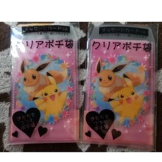 ポケモン(ポケモン)のポケモンポチ袋(カード/レター/ラッピング)