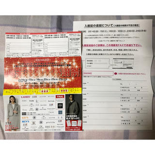 ニジュウサンク(23区)のオンワード樫山♡ファミリーセール優待券♡大阪会場(ショッピング)