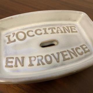 ロクシタン(L'OCCITANE)のロクシタン ソープディッシュ(オフホワイト) (新品/配送料込)(小物入れ)