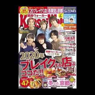 カドカワショテン(角川書店)の関西ウォーカー 2020 No.2 1/5〜1/21(地図/旅行ガイド)
