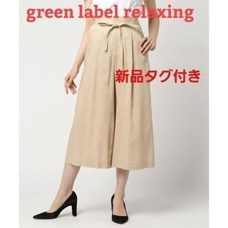 グリーンレーベルリラクシング(green label relaxing)の新品タグ付き グリーンレーベルリラクシング ワイドパンツ ガウチョパンツ(クロップドパンツ)