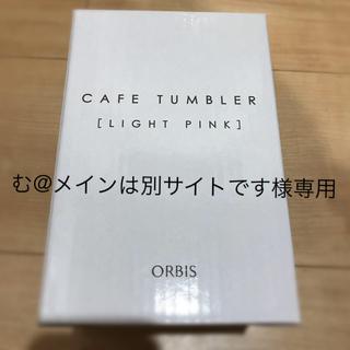 オルビス(ORBIS)のオルビス☆カフェタンブラー L IGHT PINK非売品(タンブラー)