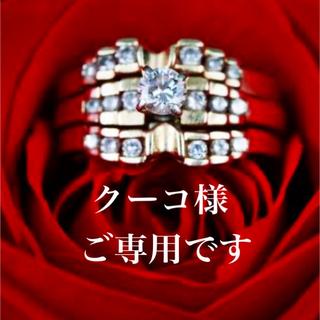 クーコ様ご専用です。K18ダイヤリング ♥️ダイヤ0.75カラット♥️(リング(指輪))