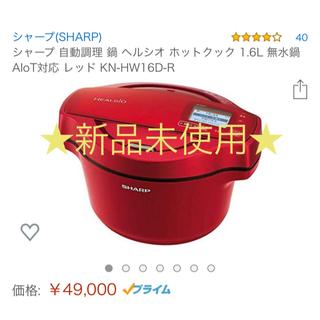 シャープ(SHARP)のヘルシオ ホットクック SHARP KN-HW16D-R(調理道具/製菓道具)
