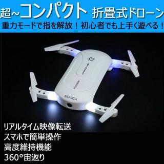 ドローン 安い 初心者  カメラ付き Ts-zd4 折り畳み スマホ (航空機)