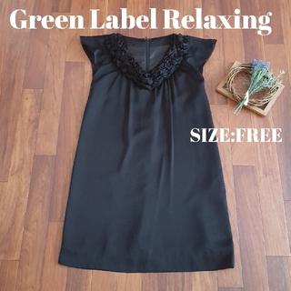 グリーンレーベルリラクシング(green label relaxing)のGreenLabelRelaxing グリーンレーベル ドレス ワンピース(ミディアムドレス)