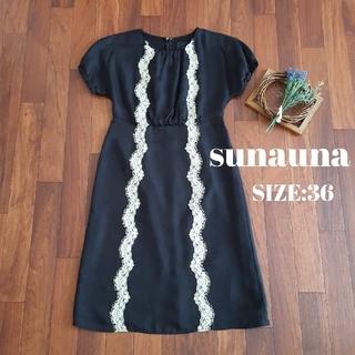 スーナウーナ(SunaUna)のsunauna スーナウーナ 黒 レース ワンピース ドレス 結婚式 二次会(ミディアムドレス)