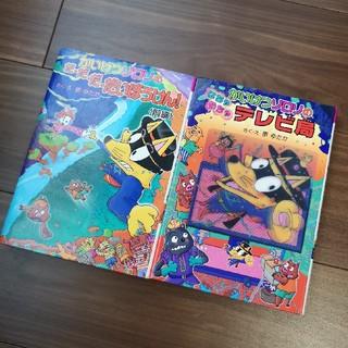 かいけつゾロリ 2冊セット①(絵本/児童書)