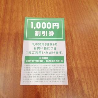 ユニクロ(UNIQLO)のユニクロ割引券(ショッピング)