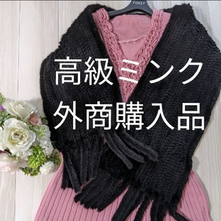 FOXEY - 高級♥ミンク 外商購入品 試着のみ 成人式 着物 パーティ高級♥ミンク 外商購入