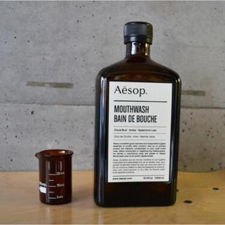 イソップ(Aesop)のイソップ マウスウォッシュ ビーカー付き 新品未使用(マウスウォッシュ/スプレー)