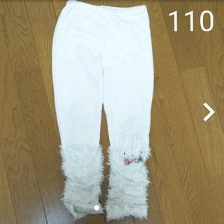 キムラタン(キムラタン)のうさぎ レギンス 110 パンツ 丸高衣料 キムラタン Moujonjon(パンツ/スパッツ)